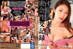 ดูหนังโป๊ออนไลน์ Porn xxx Jav Av WKD-039 Kobayakawa Reikoแอบเย็ด