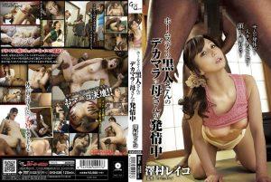 ดูหนังโป๊ออนไลน์ Porn xxx Jav Av GVG-038 Sawamura Reiko ติดใจของดำสองกำไม่มิดเอวี ซับไทย