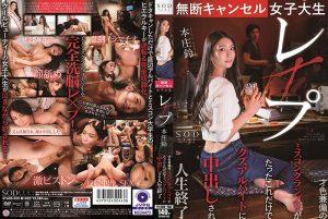 ดูหนังโป๊ออนไลน์ Porn xxx Jav Av STARS-322 Honjou Suzu โทษฐานเบี้ยวใส่กระเจี๊ยวลงทัณฑ์หีแฉะ