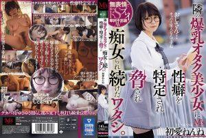 ดูหนังโป๊ออนไลน์ Porn xxx Jav Av MVSD-456 Ichika Nenneครางเสียว