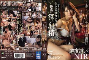 ดูหนังโป๊ออนไลน์ Porn xxx Jav Av IPX-658 Kaede Karenไอแก่หื่น