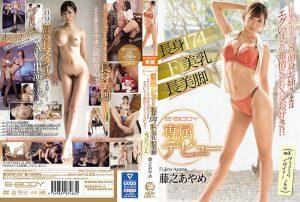 ดูหนังโป๊ออนไลน์ Porn xxx Jav Av EBOD-827 Fujino Ayameหนัง av 2020