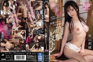 ดูหนังโป๊ออนไลน์ Porn xxx Jav Av IPX-654 Kuriyama Riotag_movie_group: <span>IPX</span>