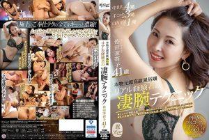 ดูหนังโป๊ออนไลน์ Porn xxx Jav Av KIRE-039 Sada Marikoรุ่นป้า