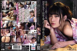 ดูหนังโป๊ออนไลน์ Porn xxx Jav Av ATID-468 Minami Nosoraเย็ดเด็ก